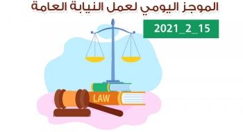 الموجز اليومي لإجراءات النيابة العامة لتحقيق الأمن والاستقرار المجتمعي15/2/2021