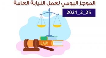 الموجز اليومي لإجراءات النيابة العامة لتحقيق الأمن والاستقرار المجتمعي25/2/2021