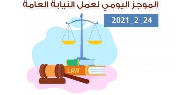 الموجز اليومي لإجراءات النيابة العامة لتحقيق الأمن والاستقرار المجتمعي24/2/2021