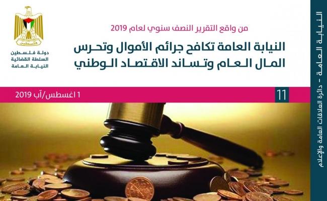 من واقع التقرير السنوي لعام 2019 النيابة العامة تكافح جرائم الاموال وتحرس المال العام وتساند الاقتصاد الوطني
