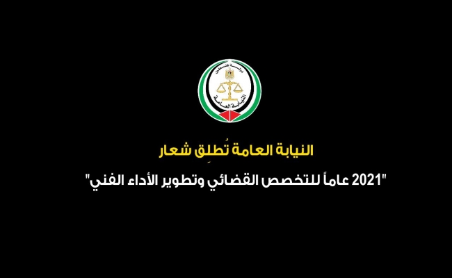 النيابة العامة تُطلِق شعار 2021 عاماً للتخصص القضائي وتطوير الأداء الفني